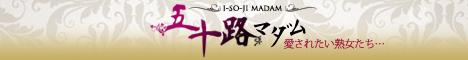 五十路マダム~愛されたい熟女たち~ 広島店