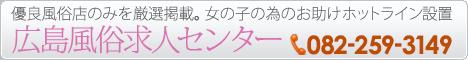 広島風俗求人センター